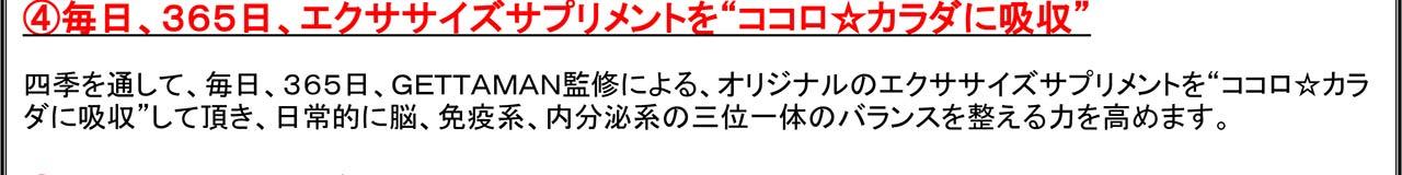 """毎日、365日、エクササイズサプリメントを""""ココロ☆カラダに吸収"""""""