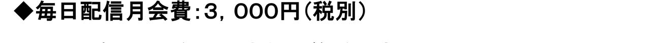 毎日配信月会費:3,000円(税別)