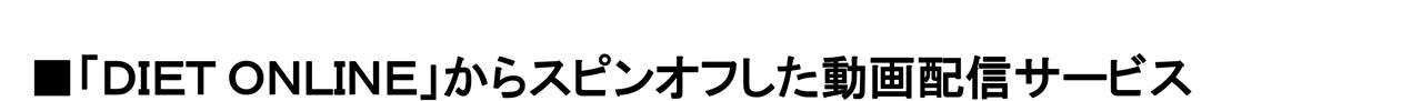 DIETONLINEからスピンオフした動画配信サービス