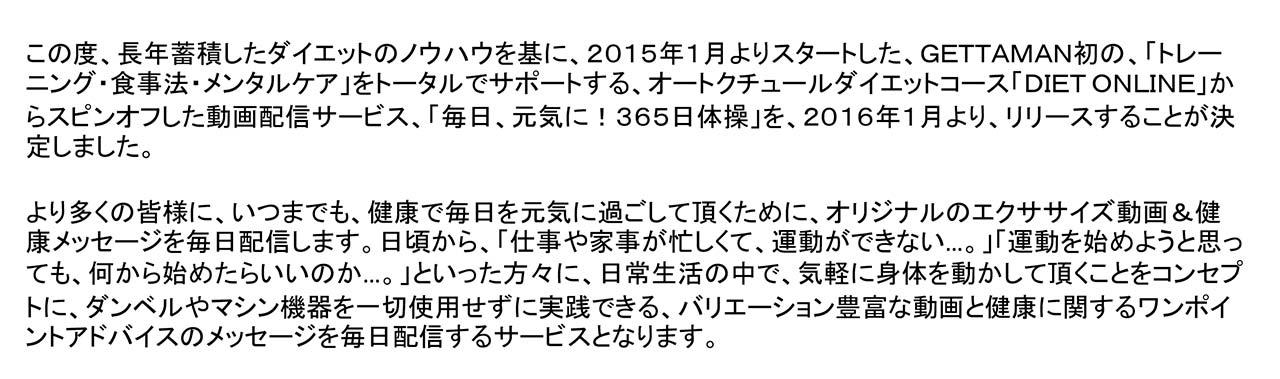 DIETONLINEからスピンオフした動画配信サービス本文